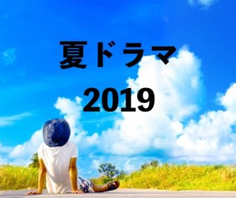 夏ドラマ2019