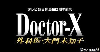 doctorx-2019