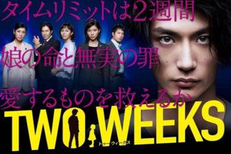 ドラマ【TWO WEEKS】