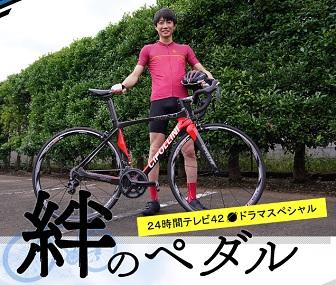 24 時間 テレビ 自転車 ドラマ