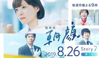 監察医 朝顔7話トップ