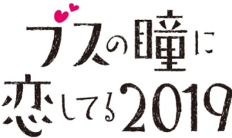 busukoi2019