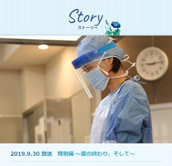 監察医 朝顔特別編