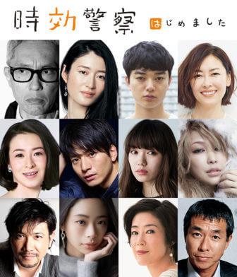jikou-hajimemashita-cast