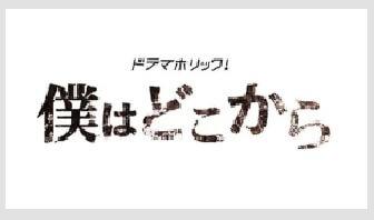 bokuhadokokara
