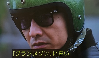 グランメゾン東京9話