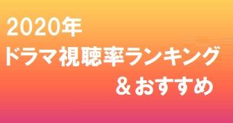 2020ドラマ視聴率ランキング