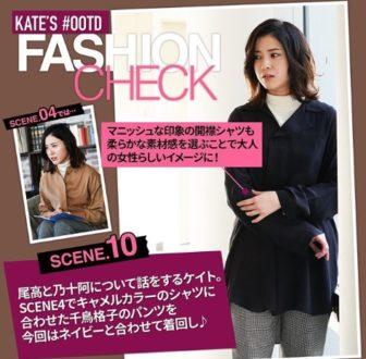 知らなくていいコト 吉高由里子 衣装 ファッション