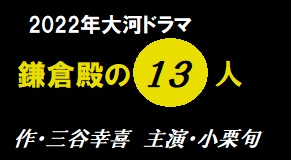 鎌倉 殿 の 13 人