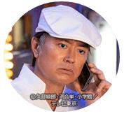 行列の女神~らーめん才遊記~ キャスト石黒賢