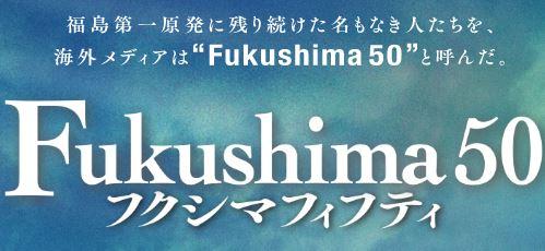 Fukushima50映画ビジュアル