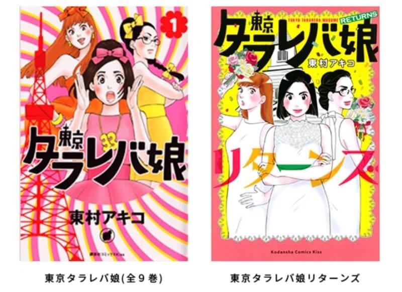 東京タラレバ娘・漫画