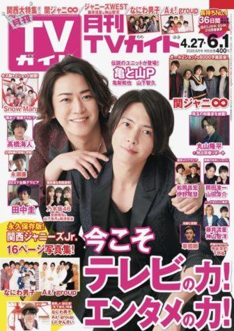 【野ブタ】を振り返り、亀と山Pが新兄弟ドラマを妄想!視聴者からのオファーも受付!?   【dorama9】