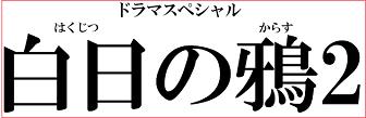 白日の鴉2白日の鴉2(2020)ロゴ