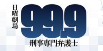 99.9特別編