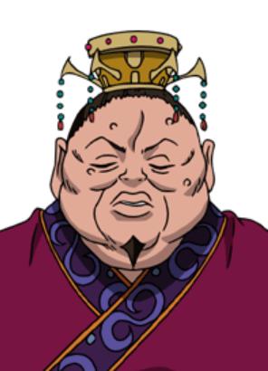 竭氏(けつし)