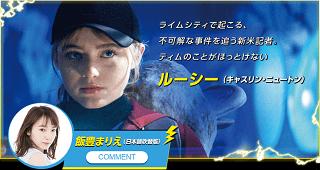 名探偵ピカチュウ キャスト・声優ルーシー