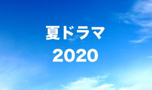 夏ドラマ2020
