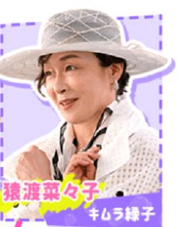 カネ恋-キムラ緑子