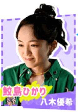 カネ恋-八木優希