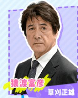カネ恋-草刈正雄
