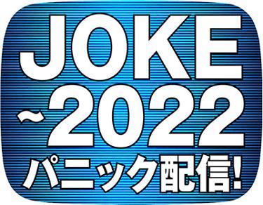 JOKE~2022パニック配信!サムネ