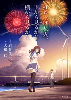 ノベライズ【打ち上げ花火、下から見るか?横から見るか?】