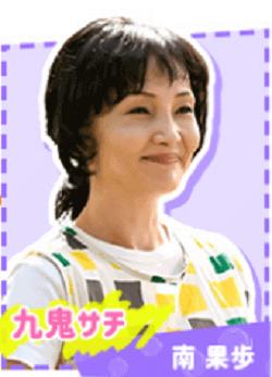 カネ恋-南果歩
