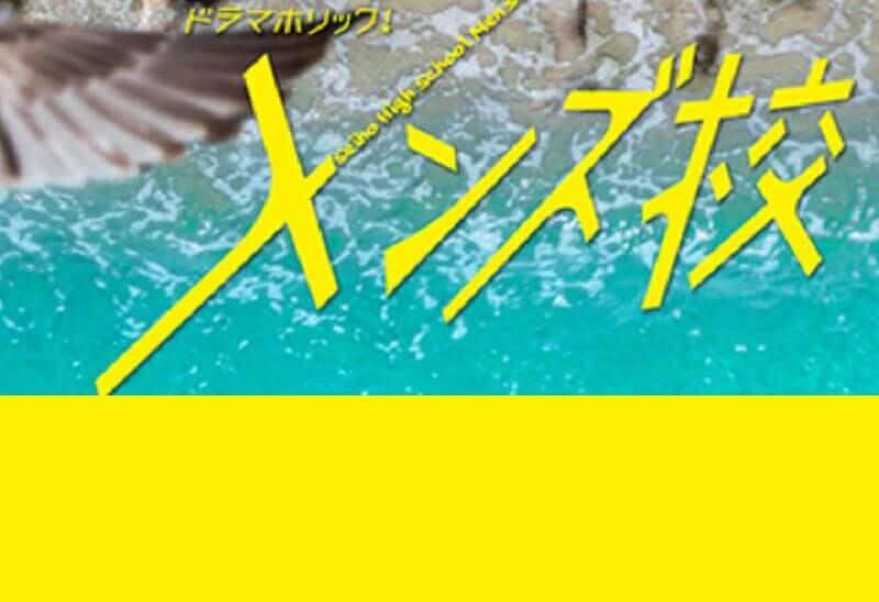 メンズ校   【メンズ校】6話のネタバレと感想!桃井(大西流星)に迫る退学の危機!
