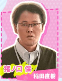 カネ恋-稲田