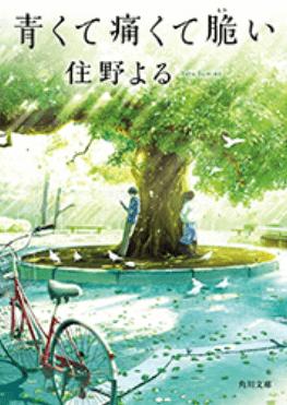角川文庫【青くて痛くて脆い】