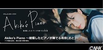 アキコズピアノ