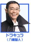 怪物くんキャスト 八嶋智人