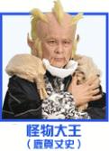 怪物くんキャスト 鹿賀丈史