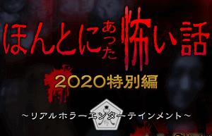 ほんとにあった怖い話2020特別編ロゴ