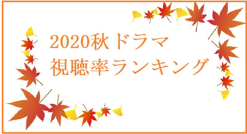 2020秋ドラマ視聴率