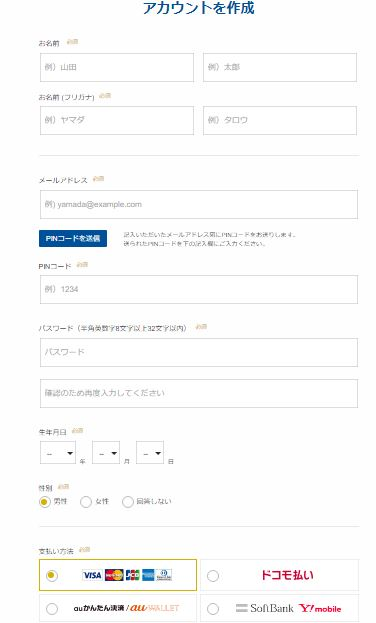 パラビ登録ステップ②画像