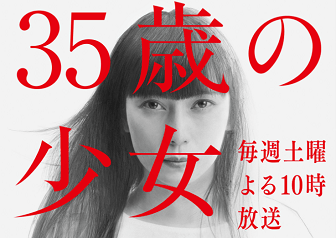 35歳の少女