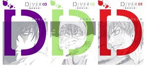 漫画【DIVER-組対潜入班-】