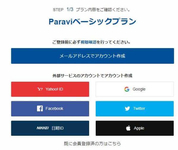 パラビ登録ステップ①画像