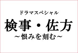 検事・佐方~恨みを刻む~ロゴ