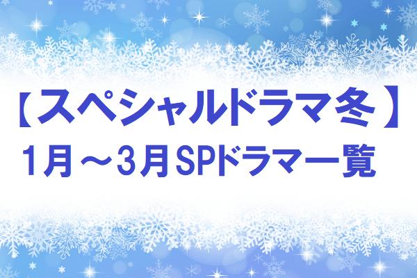 スペシャルドラマ冬
