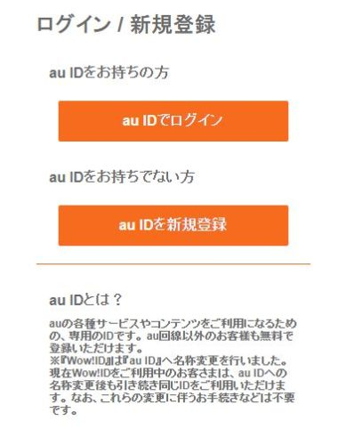 auID登録新規登録キャプチャ画像