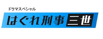【はぐれ刑事三世】
