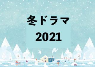 冬ドラマ2021
