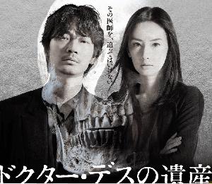 映画【ドクター・デスの遺産】