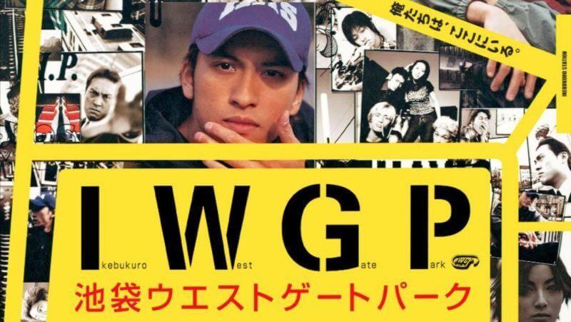 IWGP動画配信