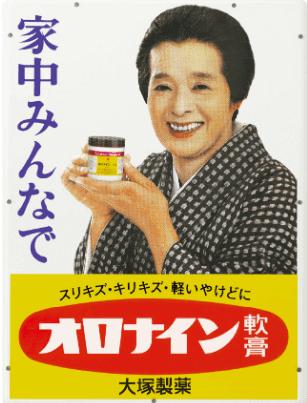 浪花千栄子-オロナイン軟膏