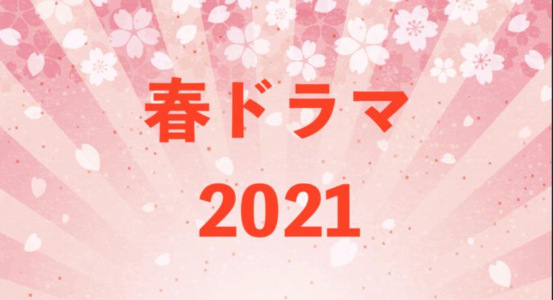 春ドラマ2021特集