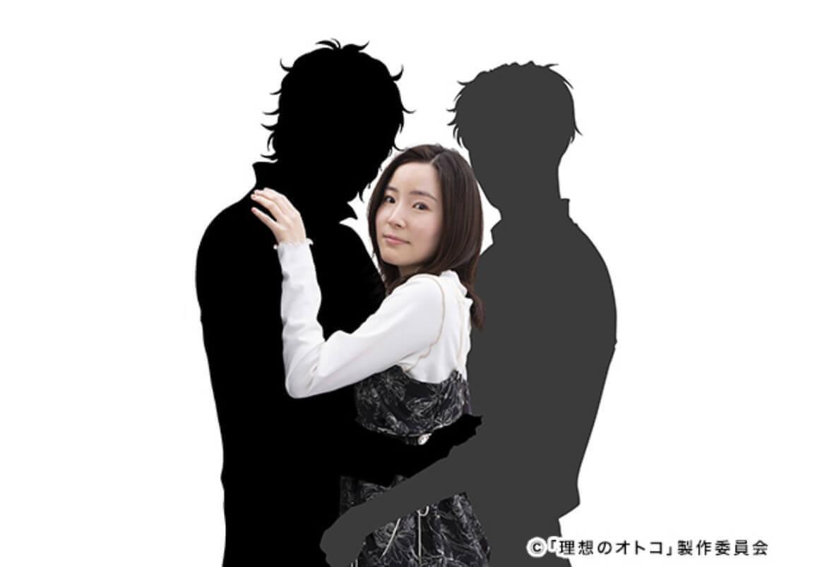 ドラマ「理想のオトコ」